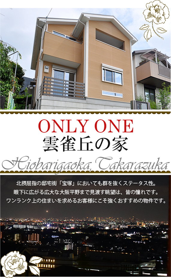 ONLY ONE 雲雀丘の家